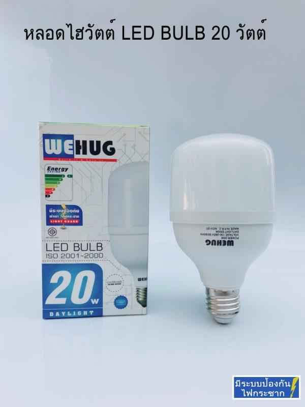 หลอดไฮวัตต์ LED BULB