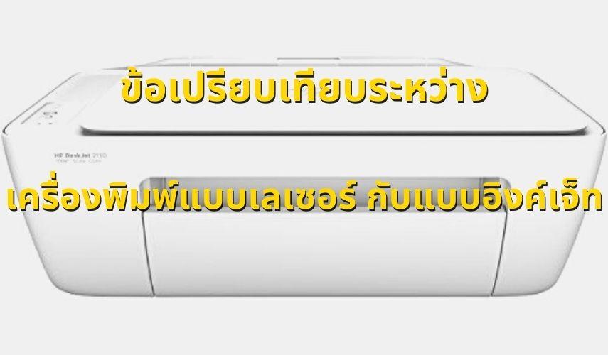 ข้อเปรียบเทียบระหว่างเครื่องพิมพ์แบบเลเซอร์ กับแบบอิงค์เจ็ท