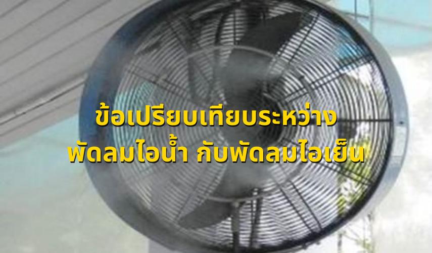 ข้อเปรียบเทียบระหว่างพัดลมไอน้ำ กับพัดลมไอเย็น